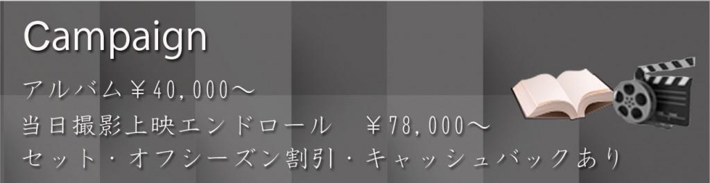 アルバム,当日撮影上映エンドロール,キャンペーン,キャッシュバック