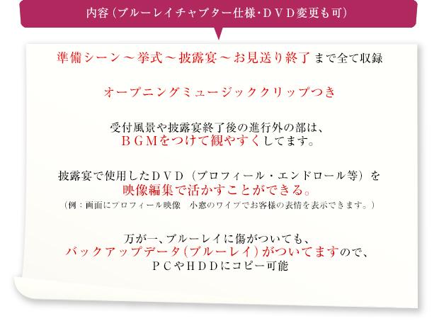 内容(ブルーレイチャプター仕様・DVD変更も可)準備シーン~挙式~披露宴~お見送り終了まで全て収録