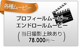 btn_movie