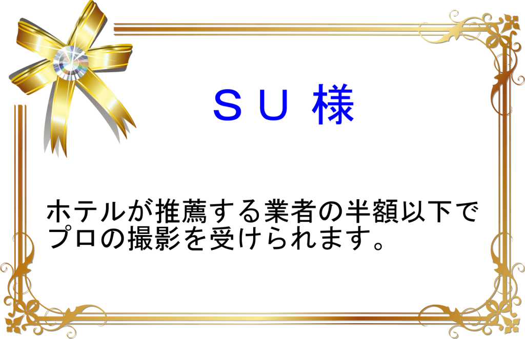SU様